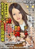 Tokyo Hot n0517 - Sanae Yasuhara